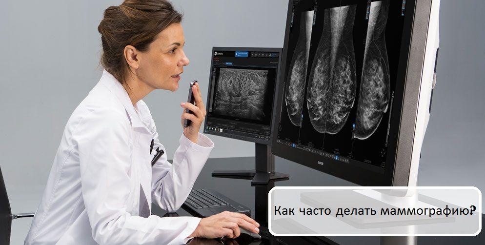как часто делать маммографию