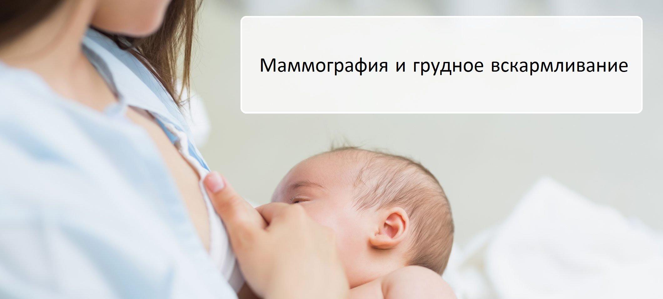 Маммография и грудное вскармливание